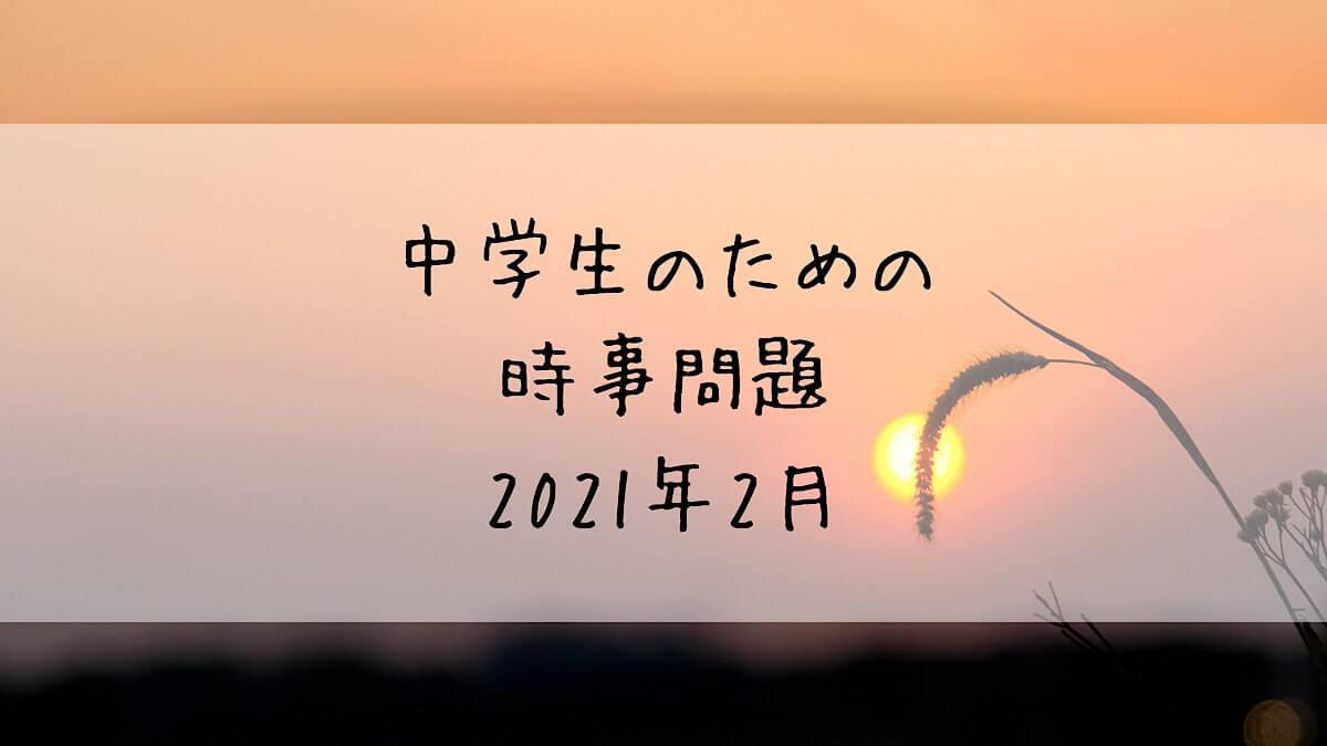 f:id:takoandwasabi:20210310220518j:plain