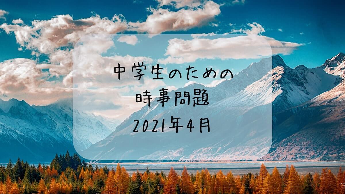 f:id:takoandwasabi:20210512214919j:plain