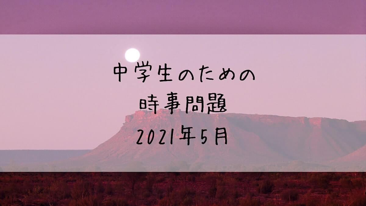 f:id:takoandwasabi:20210611230450j:plain