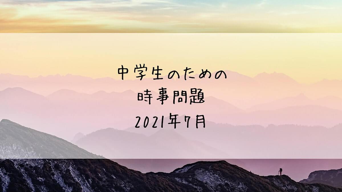 f:id:takoandwasabi:20210815172310j:plain