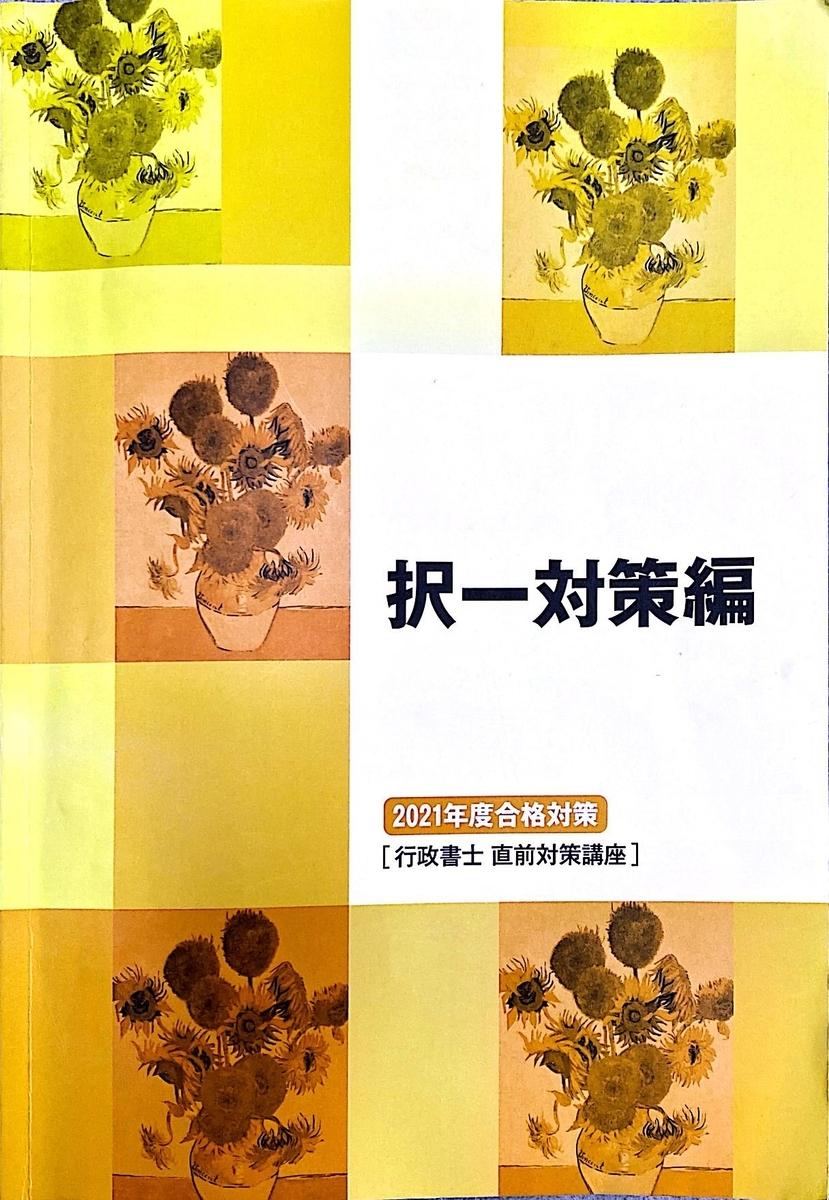 f:id:takoandwasabi:20211010220344j:plain