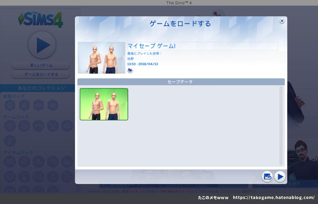 【Sims4】Sims4でリカラーをする(準備 …