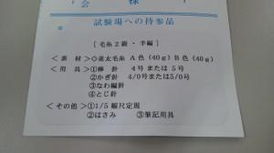 編物検定受験票