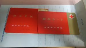 献血手帳と献血カード