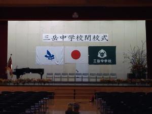 三岳中学校