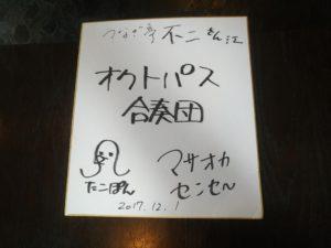 オクトパス合奏団サイン色紙