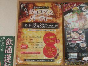 2017/12/23 ねざめホテルクリスマスパーティ―告知ポスター