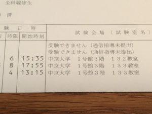 放送大学単位認定試験受験票