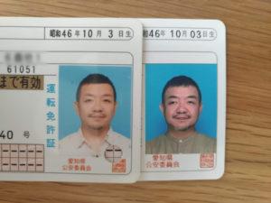 新旧免許証