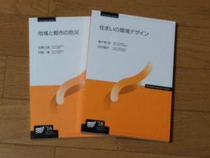 放送大学印刷教材 2018年度2学期