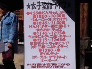 松應寺横丁にぎわい市太子堂前ライブ