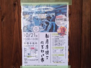 松應寺横丁にぎわい市チラシ