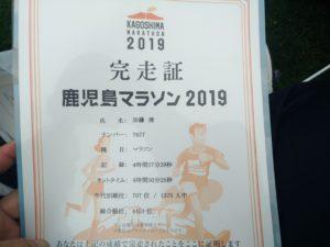 2019/03/03 鹿児島マラソン2019完走証