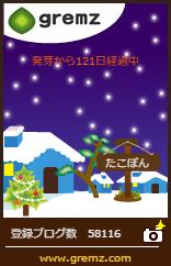 gremz 2016/12/20