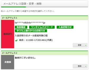 ゆうちょダイレクトのメールアドレス変更画面