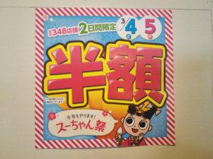 スーちゃん祭ポスター