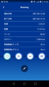 アプリ画面 2017/03/12