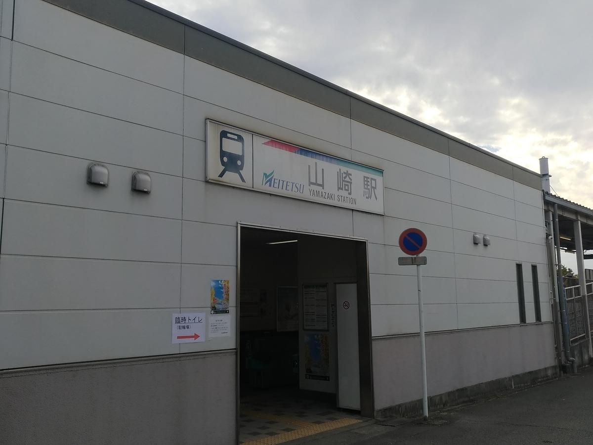 ゴールの山崎駅
