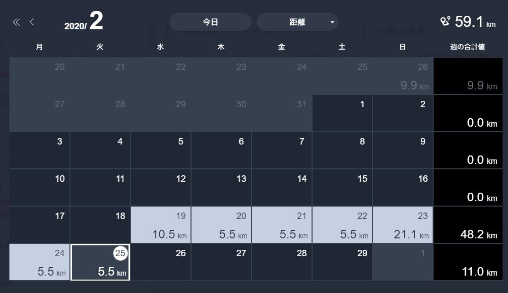 EpsonViewカレンダー