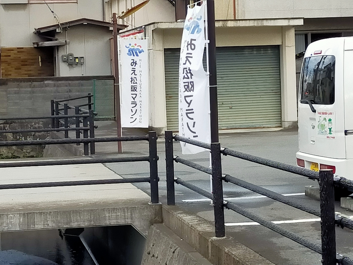 みえ松阪マラソンののぼり