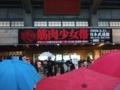 筋肉少女帯デビュー20周年記念公演「サーカス団、武道館へ帰る!」