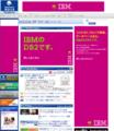 IBMの五月蠅いWeb広告