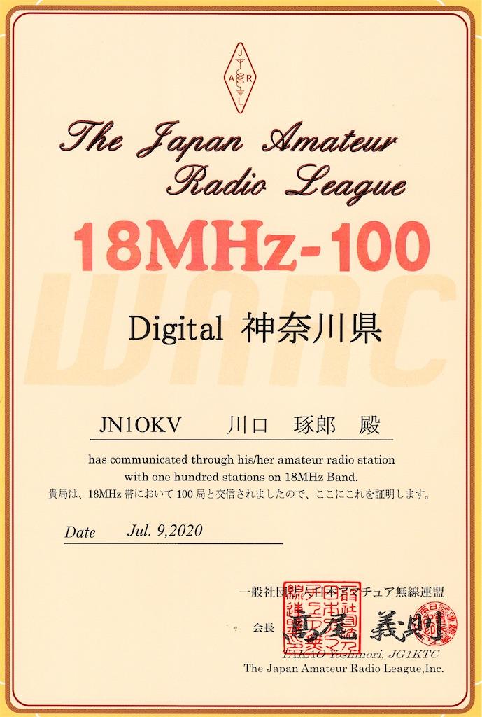 f:id:takosevens:20201002194247j:image