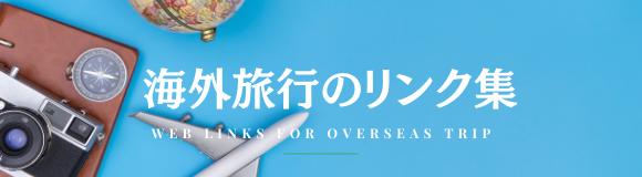 https://spiritualjourney.hatenablog.jp/entry/weblinks-overseas-trip