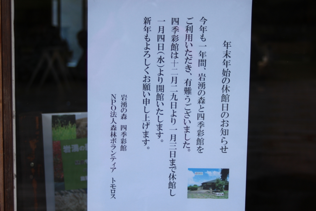 f:id:takowasaonigiri:20161230112832j:plain