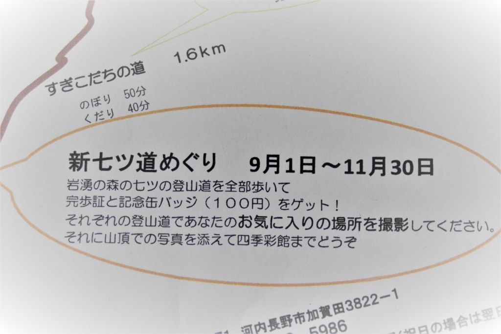 f:id:takowasaonigiri:20170805220729j:plain