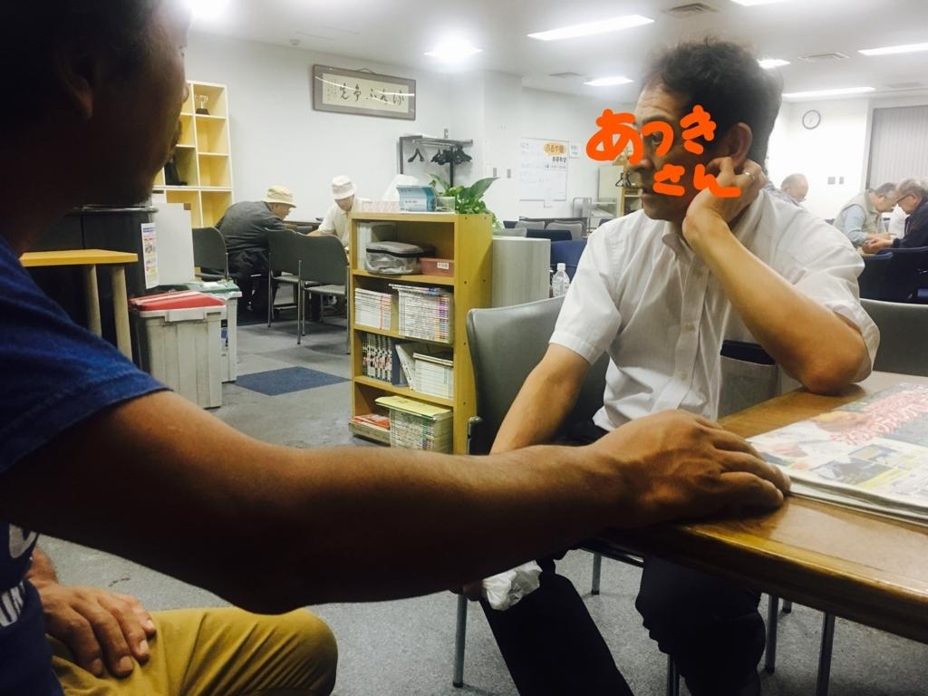 f:id:takowasaonigiri:20170919154518j:plain