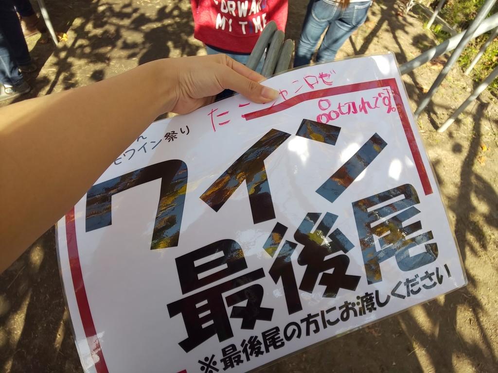 f:id:takowasaonigiri:20181118235603j:plain
