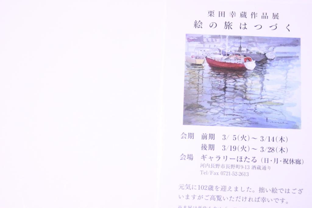 f:id:takowasaonigiri:20190310001933j:plain