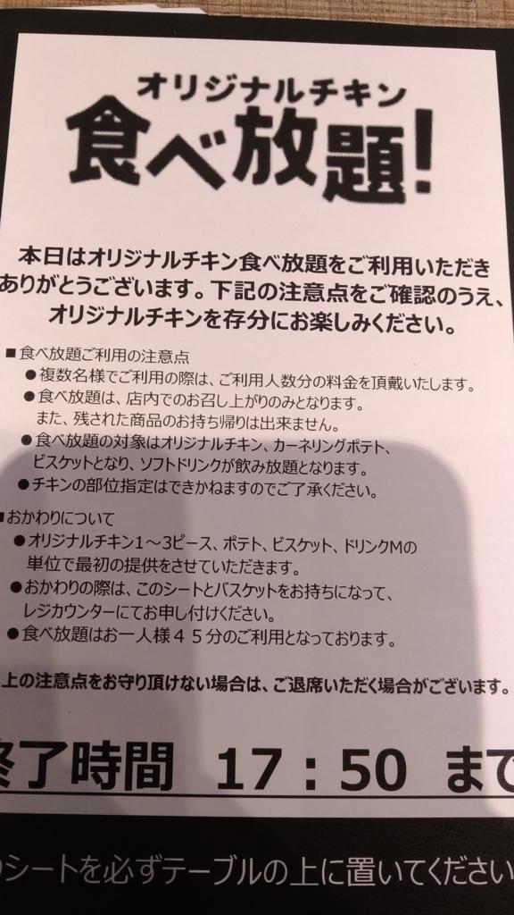 f:id:takoyaki33kun:20180824190247j:plain
