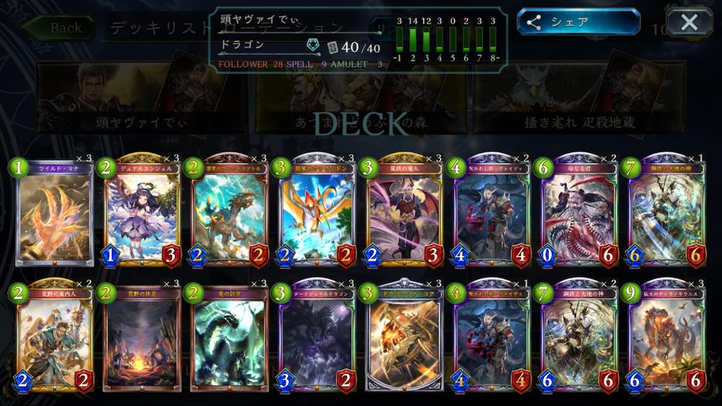 f:id:takoyaki3_card:20200416211120p:image