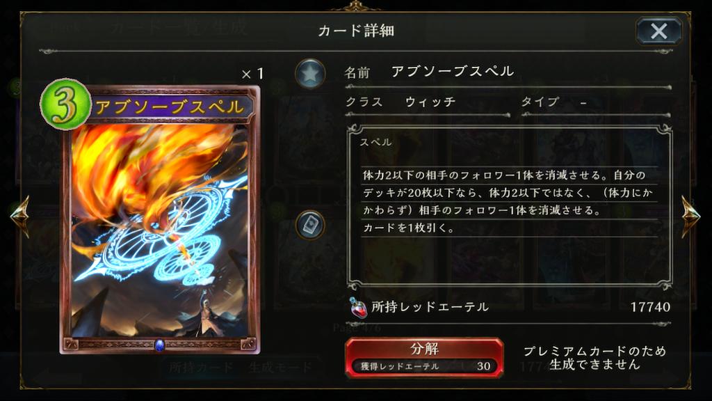 f:id:takoyaki3_card:20200417121257p:image