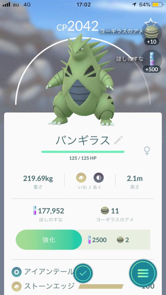 f:id:takoyaki3taro:20181009225833p:image