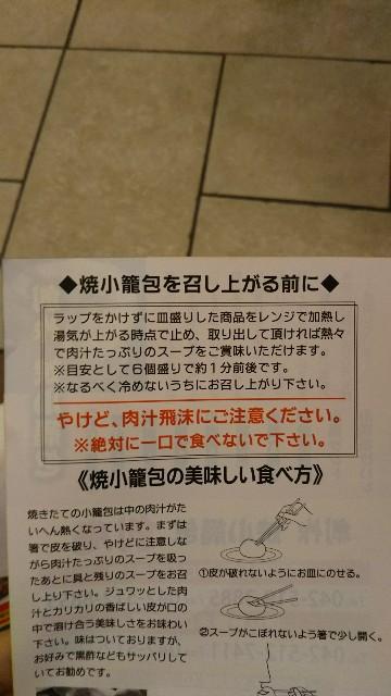 f:id:takoyakichanko:20170704193426j:image