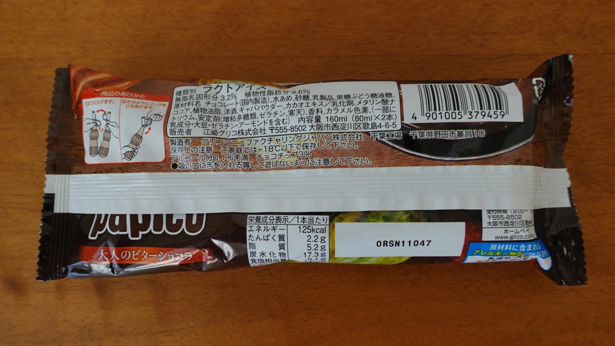 f:id:takoyakiroom:20201112125534j:plain