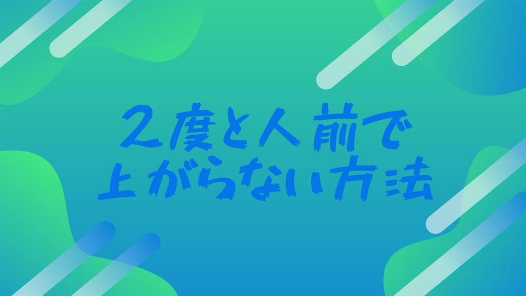 f:id:takoyakisann:20200622100441p:image