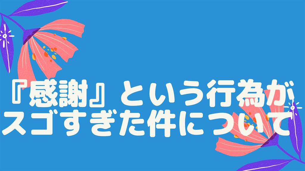 f:id:takoyakisann:20200720231622p:image