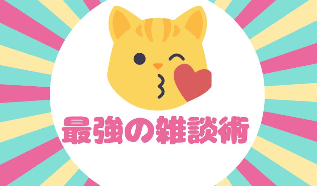 f:id:takoyakisann:20200729001747p:plain