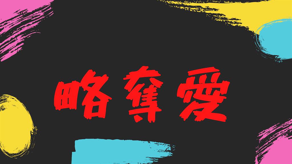 f:id:takoyakisann:20200805100314p:image