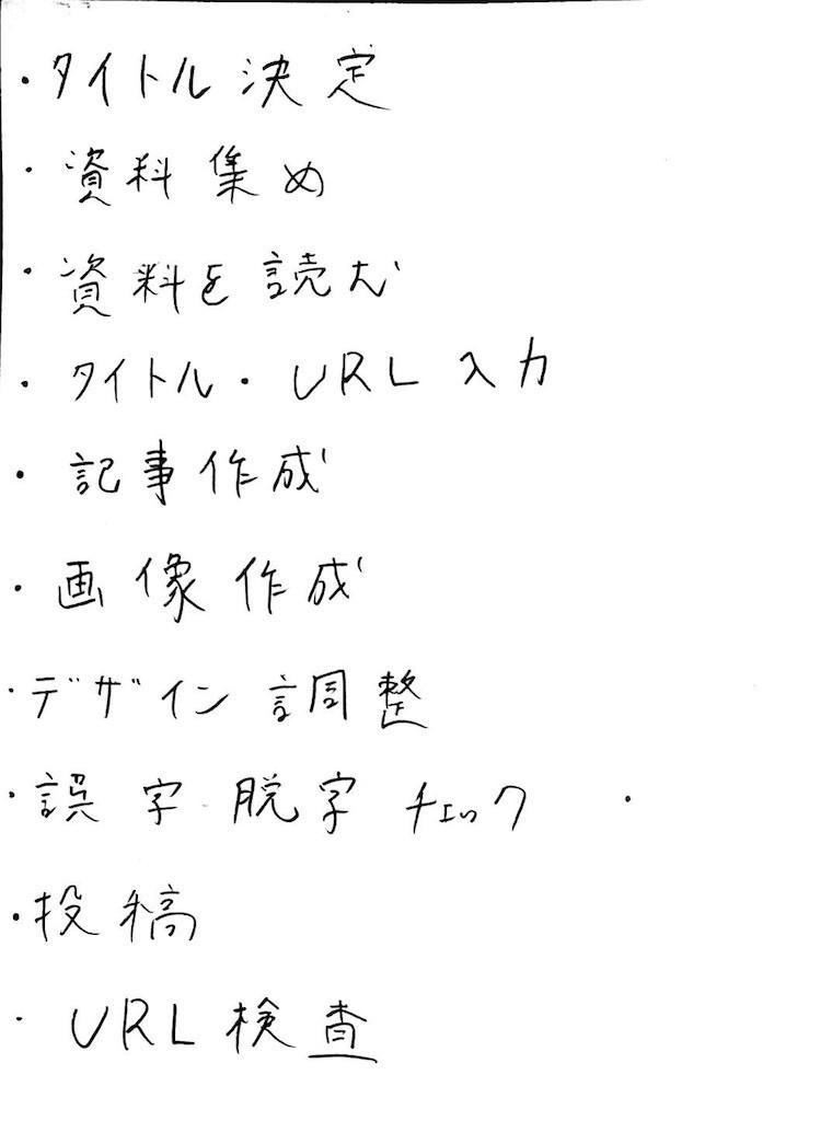 f:id:takoyakisann:20200806230808j:image