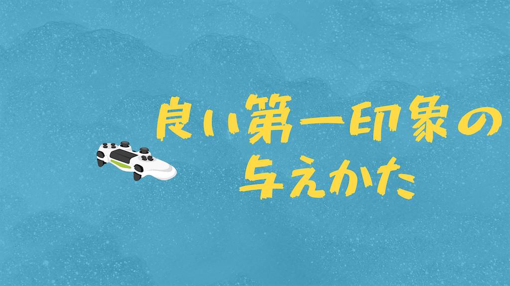 f:id:takoyakisann:20200809152343p:image