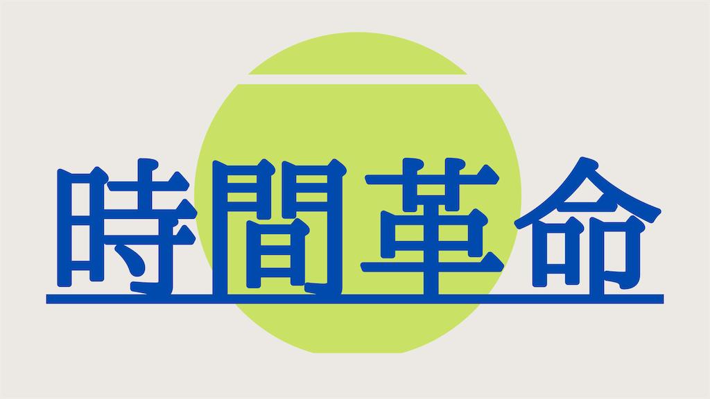f:id:takoyakisann:20200906194631p:image