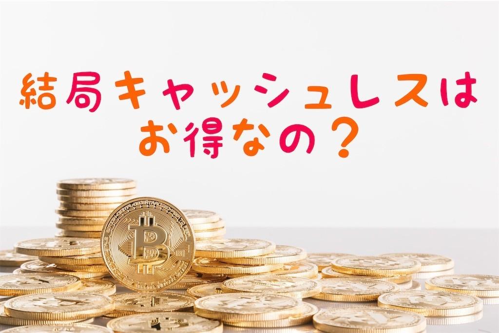 f:id:takoyakisann:20201018194129j:image