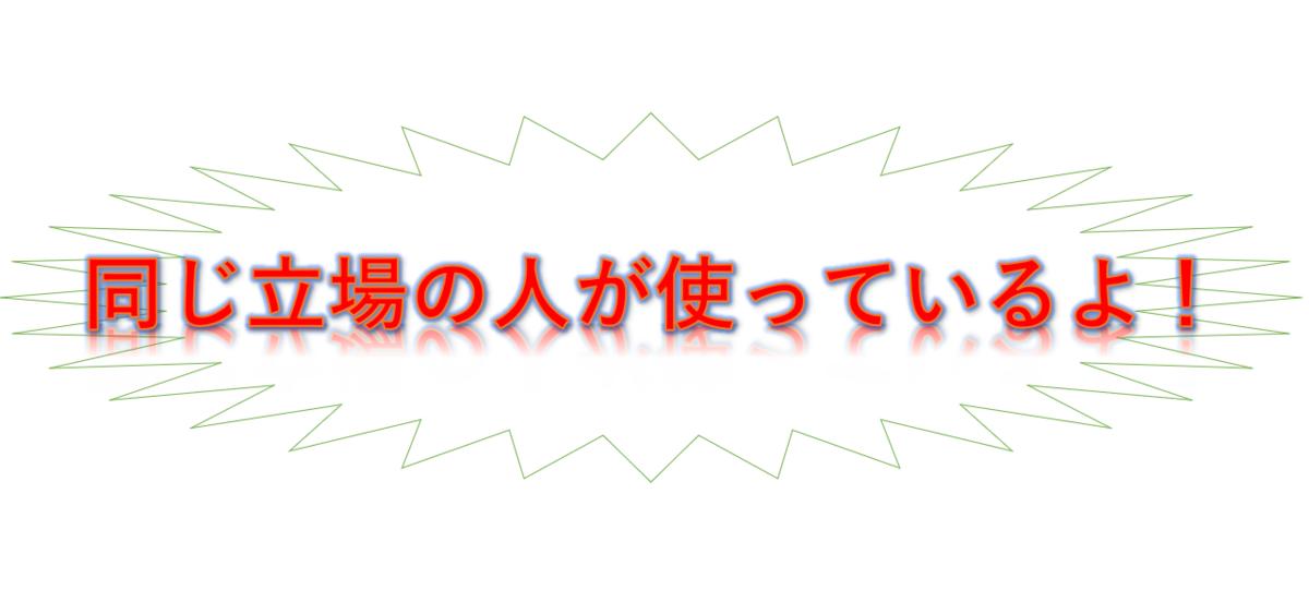 f:id:takoyakisann:20201214220634p:plain