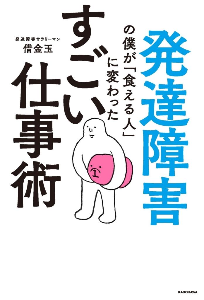 f:id:takoyakitanosiku:20180625231743j:plain