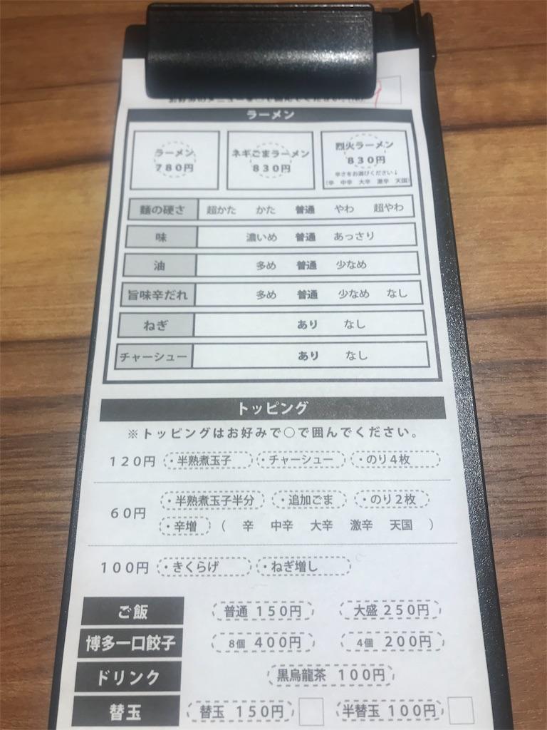 f:id:taku-no-shin:20191227141417j:image